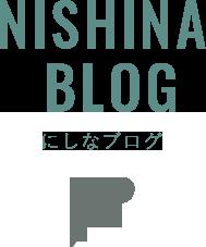にしなブログ