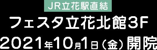 フェスタ立花北館3F<br>2021年10月1日(金)開院
